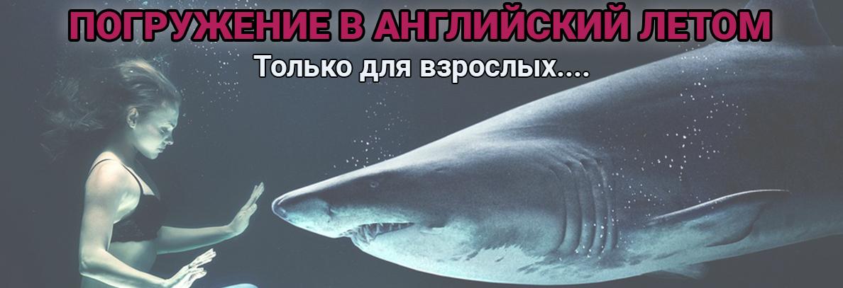 http://www.english-pushkin.ru/kursy-angliyskogo-dlya-vzroslyh-letom-2018-v-pushkine/