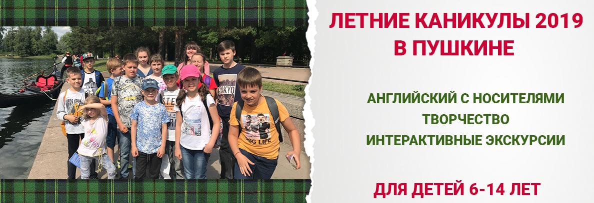 летние каникулы в пушкине 2019